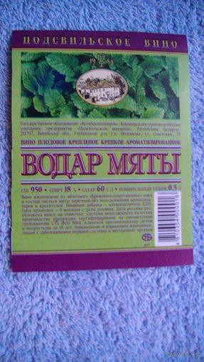 """Этикетка вино """"ВОДАР МЯТЫ""""  распродажа"""