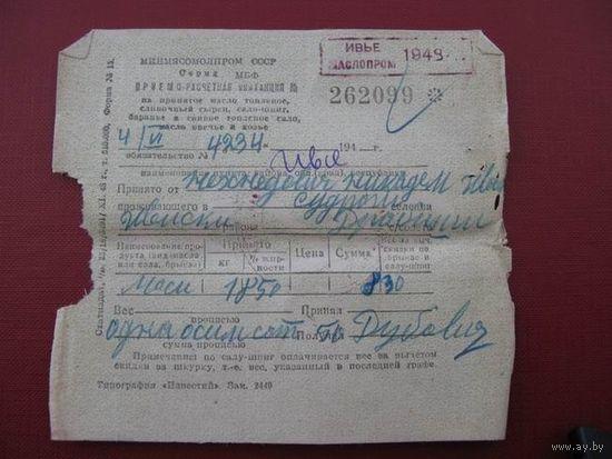 Квитанция  1949г. о приёме масла. сала и др.