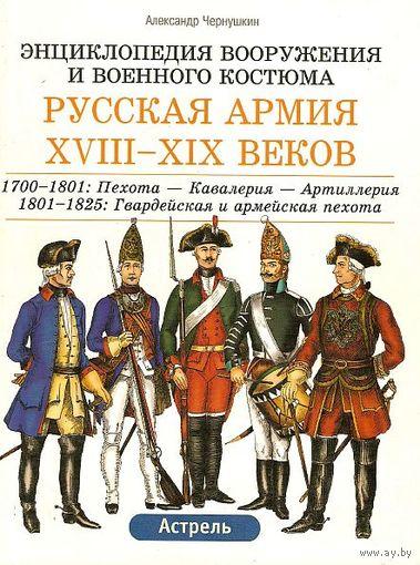 Русская Армия XVIII-XIX вв. - Чернушкин - на CD