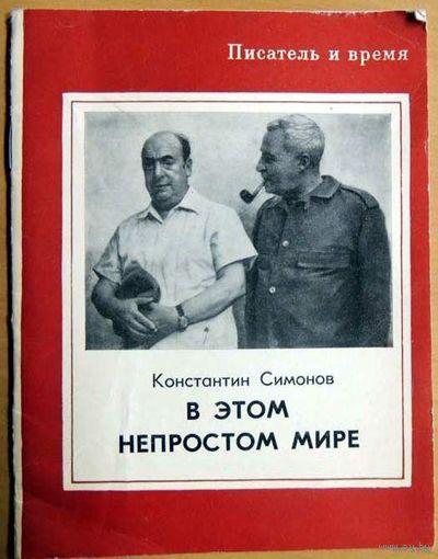 Константин Симонов. В этом непростом мире. Серия Писатель и время. 1974.