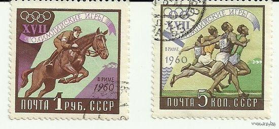 XVII олимпийские игры в Риме 1960 спорт СССР