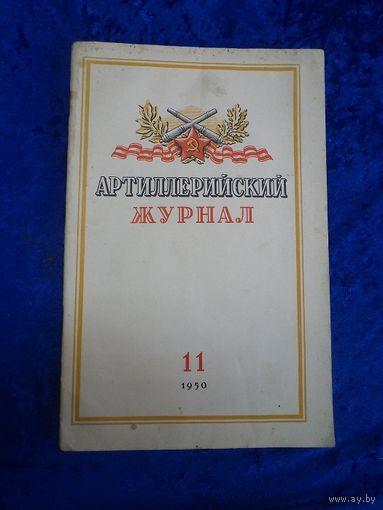 Артиллерийский журнал 11-1950 г.