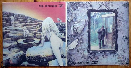Винил Led Zeppelin - Led Zeppelin IV и Led Zeppelin V