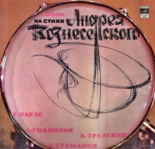 LP Песни на стихи Андрея ВОЗНЕСЕНСКОГО (1981)