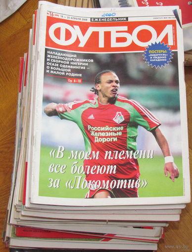 "Газеты ""Футбол"" с 2003 года"