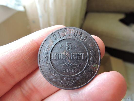 5 копеек 1912  медь