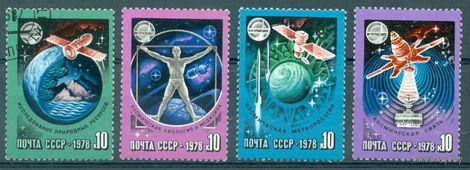 1978. 4780-4783. Международное сотрудничество СССР в космосе.