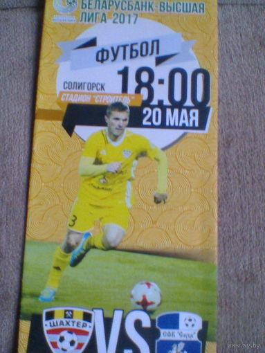 20.05.2017--Шахтер Солигорск--ФК Слуцк-