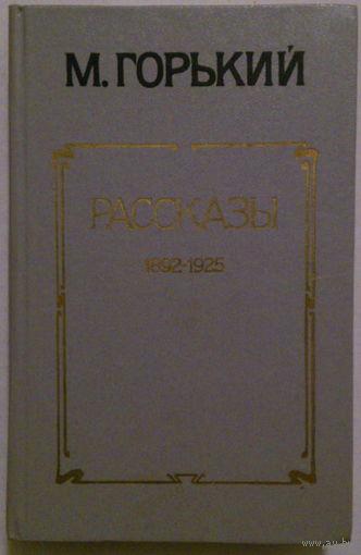 Горький. Рассказы 1892-1925