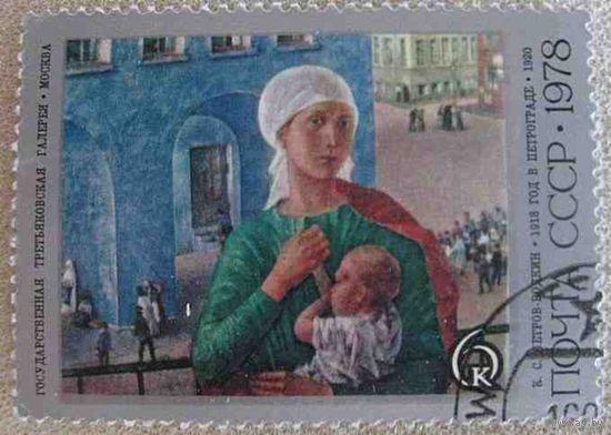 """К. С. Петров-Водкин """"1918 год в Петрограде"""", 1920"""