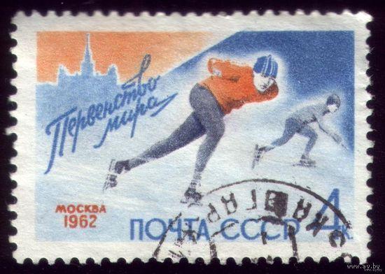 1 марка 1962 год Конькобежный спорт