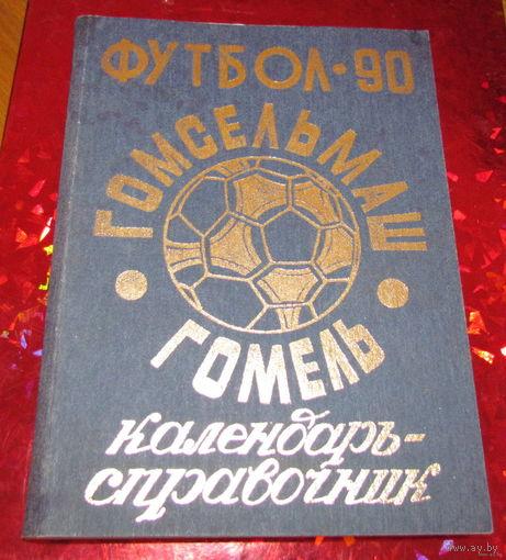 Гомсельмаш-90 Раритет