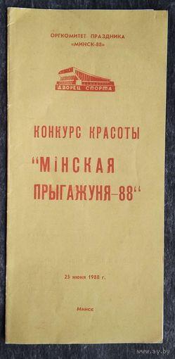 """Програмка конкурса красоты """"Мiнская прыгажуня-88"""". Минск. 1988 г."""