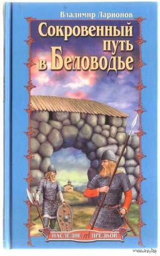Ларионов В.  Сокровенный путь в Беловодье. 2005г.