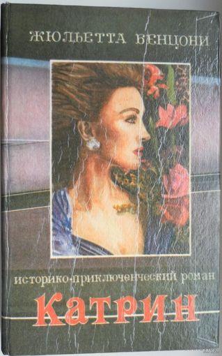 Жюльетта Бенцони Катрин Только одна любовь 1,2 книга