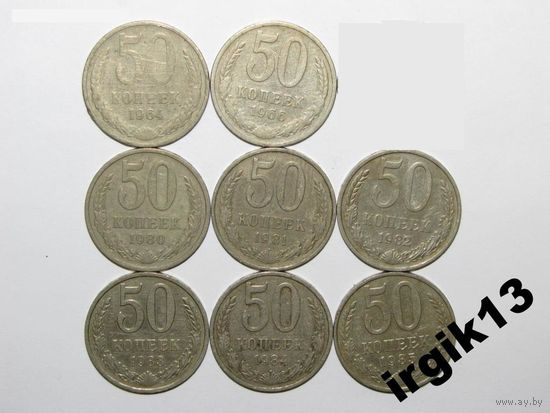 50 копеек (1964,66,80,81,82,83,84,85) 8 штук