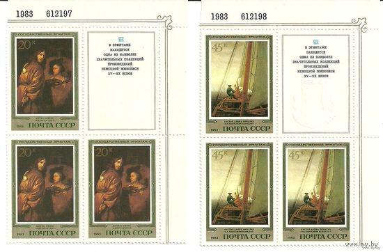 Эрмитаж (Немецкая живопись). Серия 5 марок в квартблоках с купонами негаш. 1983 искусство СССР