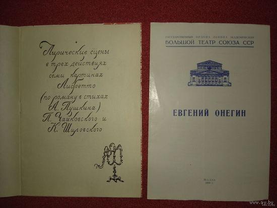 ЕВГЕНИЙ ОНЕГИН.  БОЛЬШОЙ ТЕАТР СОЮЗА ССР. МОСКВА 1969 ГОД.