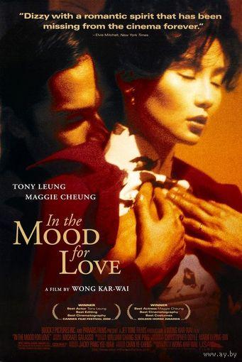 Любовное настроение (фильм Кар Вай Вонга)
