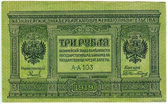 Россия, 3 рубля 1919 года (Сибирское временное правительство)