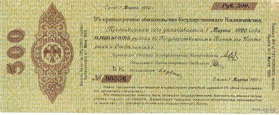Колчак, Омск, 500 рублей, март 1919 г.