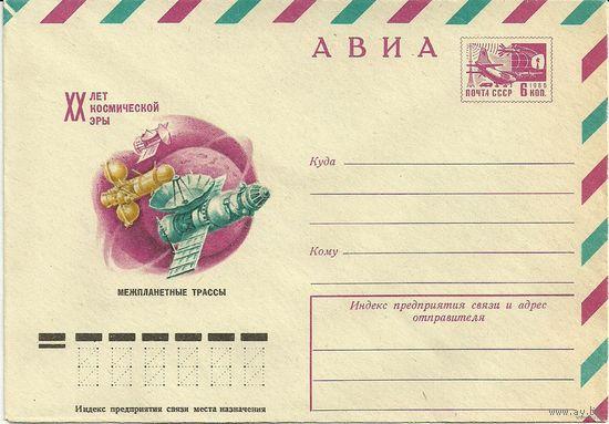 """Почтовый конверт """"20 лет космической эры"""" 1977 г."""