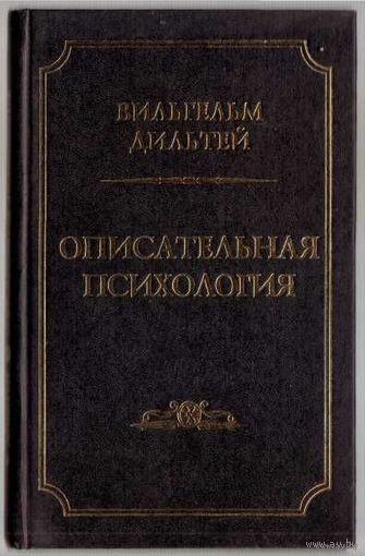 Дильтей В.  Описательная психология. 1996г.
