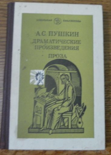 Александр Пушкин Драмматические произведения