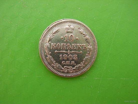 10 копеек 1903 г СПБ АР серебро
