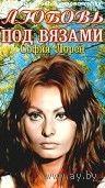 Любовь под вязами (Софи Лорен, 1958)