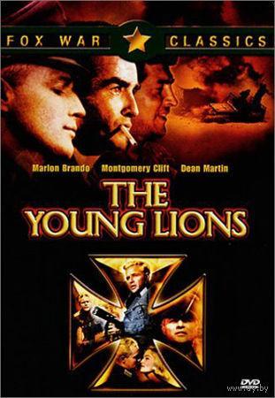 Молодые львы / The Young Lions (Марлон Брандо,Монтгомери Клифт,Дин Мартин) DVD9