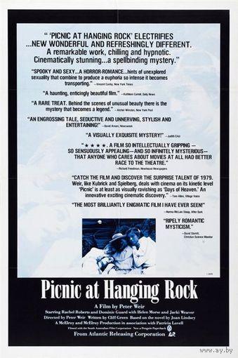 Пикник у висячей скалы ( Мистика, 1975)