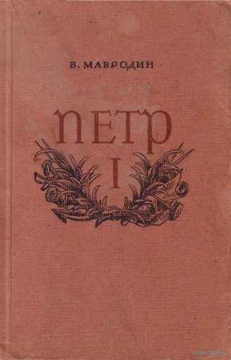 Мавродин В. Петр I. 1949г. Коллекционное состояние!