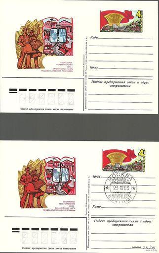 Лот 2 ОПК 1983 чист + спецгашение