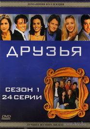 Друзья   сезон 1-3   3 DVD