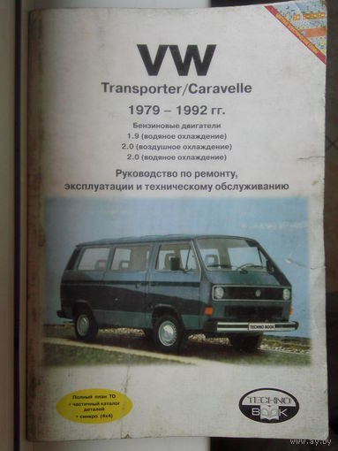Volkswagen Transporter/Caravelle Руководство по ремонту и эксплуатации