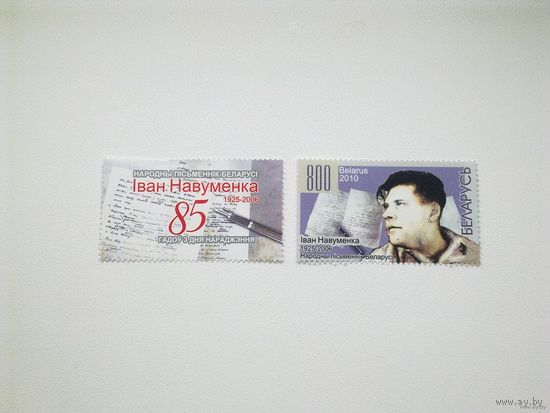 """""""Народный писатель Беларуси Иван Науменко"""" + купон"""