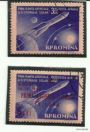 Космос. Румыния 1959. С надпечаткой и без