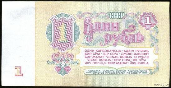 1 рубль 1961, серия ЕЭ (5-й выпуск - А), XF, в/з //