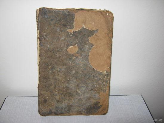 """Книга """"Руководство к пониманию Православного Богослужения"""" 1875 г."""