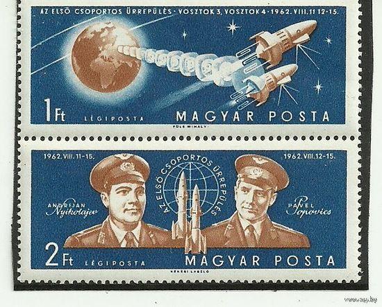 Групповой полет в космос. Серия сцепка 2 марки негаш. 1962 Венгрия