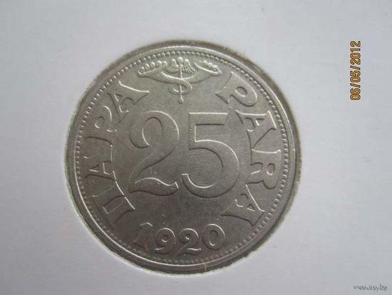 25 Пара 1920 (Югославия) Состояние!
