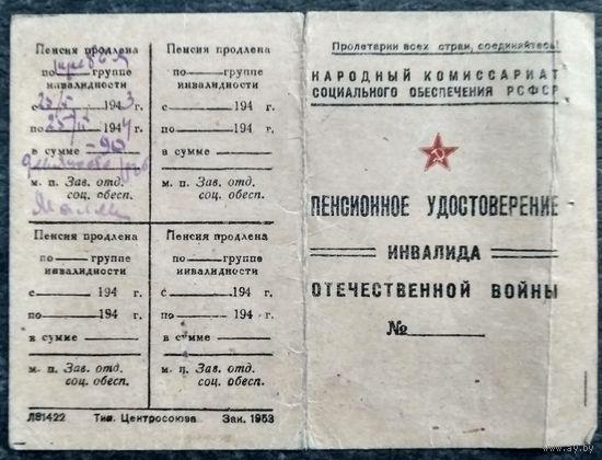 Пенсионное удостоверение инвалида Отечественной войны. 1943 г.