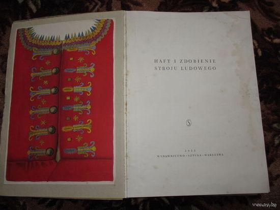 Книга про национальную одежду