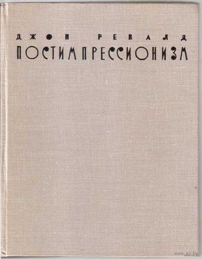 Ревалд Д. Постимпрессионизм. От Ван Гога до Гогена. 1962г.