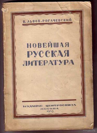 Львов-Рогачевский В. Новейшая русская литература. 1923г.
