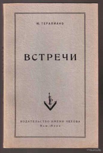 Терапиано Ю.  Встречи. /Нью-Йорк 1953г./ Редкая книга в коллекционном состоянии!