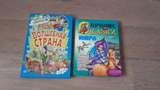 Книги для детей. Сказки. Новые.
