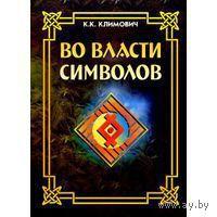Во власти символов. Сост. Климович К.