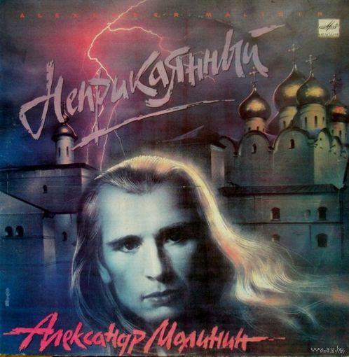 Винил  Александр Малинин - Неприкаянный 1990г.